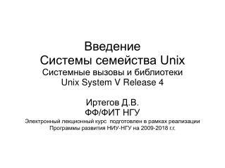 Введение Системы семейства Unix Системные вызовы и библиотеки Unix System V Release 4 Иртегов Д.В.