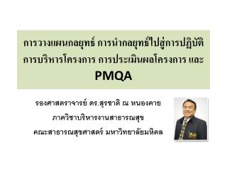 การวางแผนกลยุทธ์ การนำกลยุทธ์ไปสู่การปฏิบัติ   การบริหารโครงการ การประเมินผลโครงการ และ  PMQA