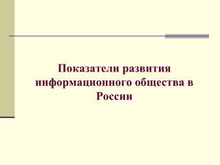 Показатели развития информационного общества в России