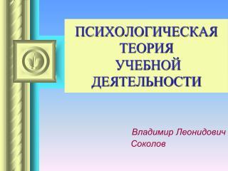 ПСИХОЛОГИЧЕСКАЯ ТЕОРИЯ  УЧЕБНОЙ  ДЕЯТЕЛЬНОСТИ