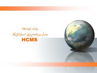 روند توسعه  مدل برنامهريزي استراتژيک HCMS