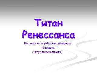 Титан Ренессанса