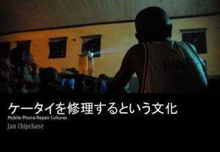 Presentation to  Pecha Kucha  34 @ Super Deluxe, Tokyo, 20 slides, 20 seconds per slide