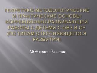МОУ центр «Развитие»