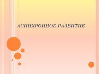 асинхронное развитие