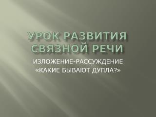 ИЗЛОЖЕНИЕ-РАССУЖДЕНИЕ «КАКИЕ БЫВАЮТ ДУПЛА?»