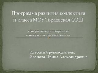 Классный руководитель: Иванова Ирина Александровна