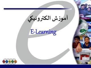 آموزش الکترونيکي