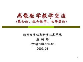 离散数学教学交流 ( 集合论、组合数学、初等数论 )
