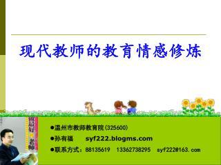 温州市教师教育院 (325600) 孙有福     syf222.blogms 联系方式: 88135619  13362738295  syf222@163