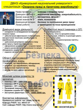 Контактна інформація: Приймальна комісія: тел. (0564) 74-16-16. Кафедра РАОП: тел. 409-61-27