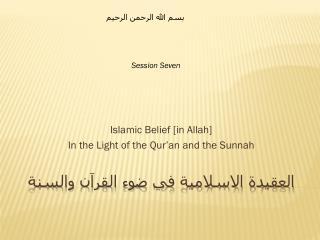 العقيدة الاسلامية في ضوء القرآن والسنة