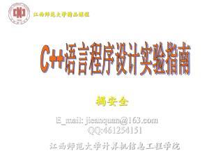 C++ 语言程序设计实验指南