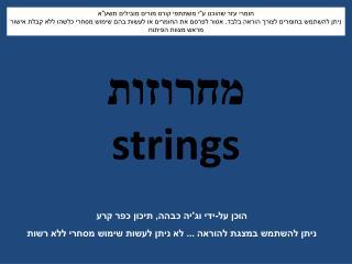 מחרוזות strings