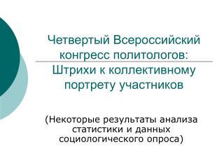 Четвертый Всероссийский конгресс политологов:  Штрихи к коллективному портрету участников