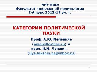 НИУ ВШЭ Факультет прикладной политологии I -й курс 2013-14 уч. г.