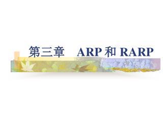 第三章     ARP  和  RARP