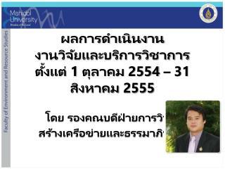 ผลการดำเนินงาน งานวิจัยและบริการวิชาการ ตั้งแต่ 1 ตุลาคม 2554 – 31 สิงหาคม 2555