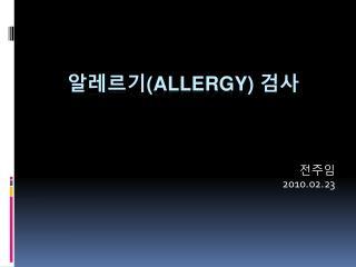 알레르기 (Allergy)  검사