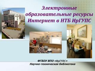 Электронные образовательные ресурсы Интернет в НТБ ИрГУПС