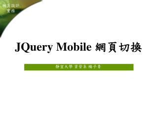 JQuery  Mobile  ????