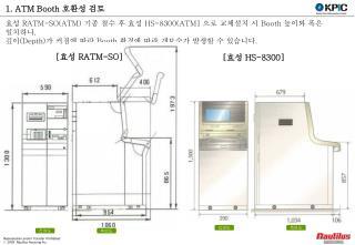 1. ATM Booth  호환성 검토