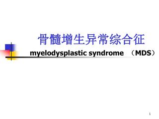 骨髓增生异常综合征
