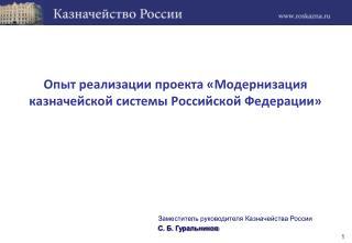Опыт реализации проекта «Модернизация казначейской системы Российской Федерации»