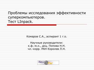 Проблемы исследования эффективности суперкомпьютеров. Тест LInpack.