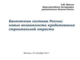 Банковская система России:  новые возможности кредитования строительной отрасти