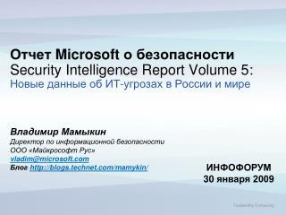 Отчет  Microsoft  о безопасности  Security Intelligence Report Volume 5 :
