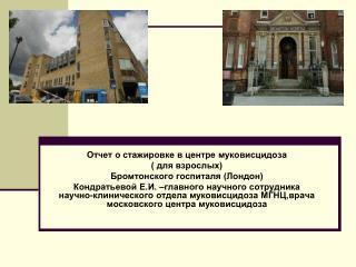 Отчет о стажировке в центре муковисцидоза  ( для взрослых)  Бромтонского госпиталя (Лондон)