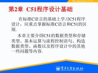 第 2 章   C51 程序设计基础