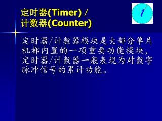 定时器 (Timer) / 计数器 (Counter)