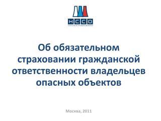 Об обязательном страховании гражданской ответственности владельцев опасных объектов Москва, 2011