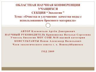АВТОР Клементьев Артём Дмитриевич