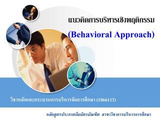 แนวคิดการบริหารเชิงพฤติกรรม (Behavioral Approach)