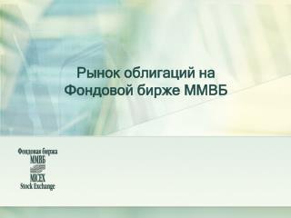 Рынок облигаций на Фондовой бирже ММВБ