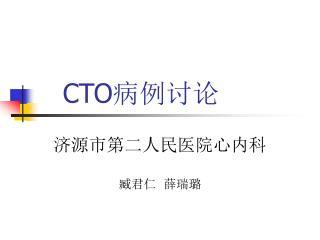 CTO 病例讨论