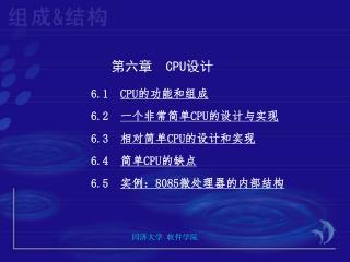 6.1   CPU 的功能和组成 6.2   一个非常简单 CPU 的设计与实现 6.3   相对简单 CPU 的设计和实现 6.4   简单 CPU 的缺点