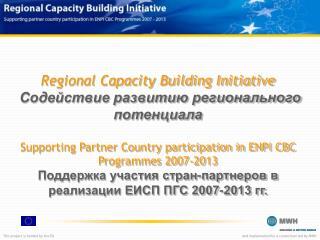ENPI  CBC  - ЕИСП ПГС
