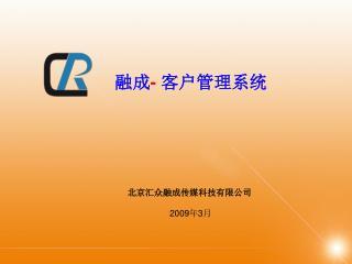 融成 -  客户管理系统