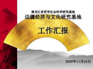 黑龙江省哲学社会科学研究基地 边疆经济与文化研究基地 工作汇报