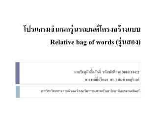 โปรแกรมจำแนกรุ่นรถยนต์โครงสร้างแบบ Relative bag of words ( รุ่นสอง )