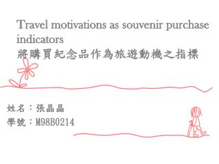 Travel motivations as souvenir purchase indicators 將購買紀念品作為旅遊動機之指標