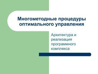 Многометодные процедуры оптимального управления