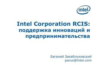 Intel Corporation RCIS: поддержка инноваций и предпринимательства