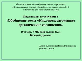 Муниципальное общеобразовательное учреждение «Волоколамская средняя общеобразовательная школа № 2