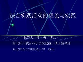 报告人:熊 梅 博士 东北师大教育科学学院教授、博士生导师 东北师范大学附属小学 校长