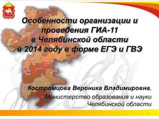 Особенности организации и проведения ГИА-11  в Челябинской области  в 2014 году в форме ЕГЭ и ГВЭ
